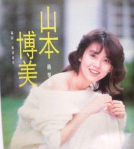 京本大我の母は元アイドルの山本博美!現在では意外な関係性が明らかに!