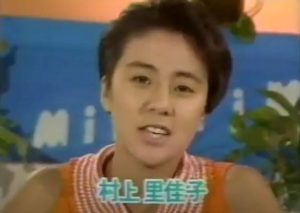 村上里佳子の画像