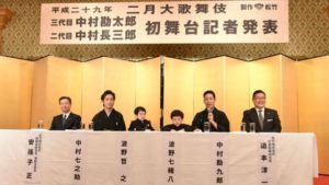 中村勘九郎の息子の初舞台記者発表