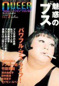 マツコデラックスが若い頃にグラビアを飾った画像