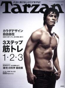 伊藤英明の雑誌での筋肉画像