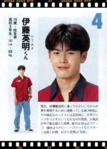 伊藤英明の筋肉オーラなしの若い頃の画像