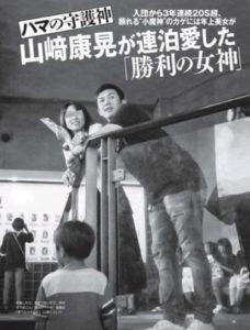 山崎康晃と彼女の水族館デートの画像