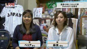 山崎康晃の母親と姉の画像