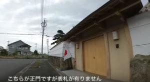 高山清司の自宅正面玄関の画像