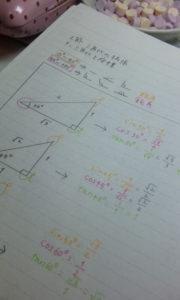 小倉唯の高校時代の数学のノート画像