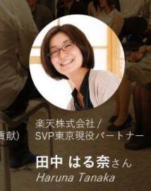 田中みな実の姉はる奈のSVP東京現役パートナーのプロフィール画像