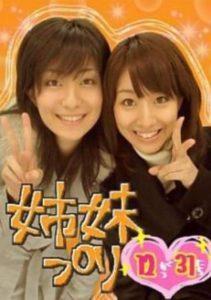 田中みな実と姉のツーショットプリクラ画像
