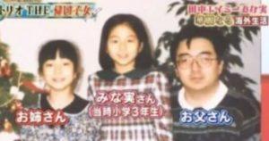 昔の田中みな実と姉と父親の画像