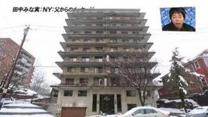 田中みな実の両親と姉がニューヨークで住んでいたアパートの画像
