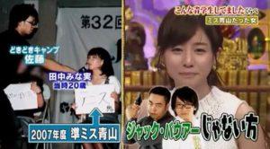 田中みな実が大学時代にインタビュー受けてる画像