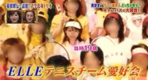田中みな実の大学時代のテニスサークルでの集合写真