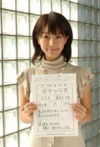 田中みな実の学生時代の画像