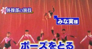 田中みな実の大妻中学高校時代の器械体操部での画像