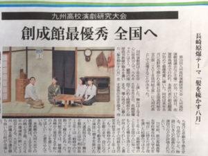 岡田健史が演劇部で最優秀賞を受賞して新聞に載った画像