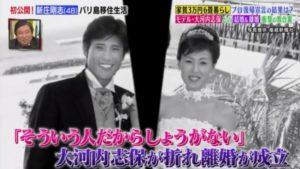 新庄剛志の元妻が離婚を受け入れた画像