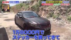 新庄剛志の現在の車の画像