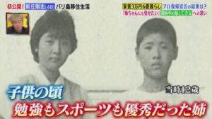 新庄剛志と姉のツーショット写真