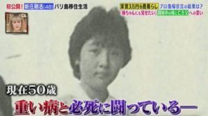 新庄剛志の姉の画像