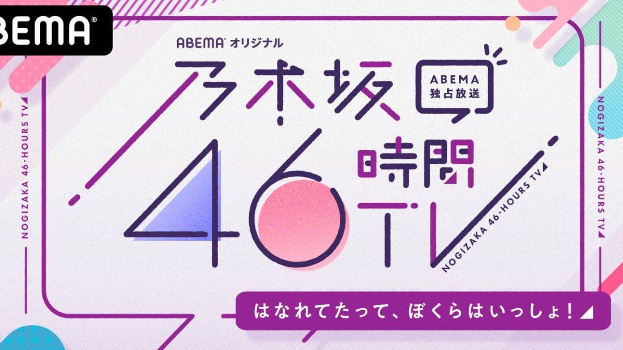 乃木坂46時間TV|乃木坂電視台のタイムスケジュール(順番)について