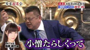 須田慎一郎が嫁と子供に内緒でAKB48のファンであることを暴露した画像