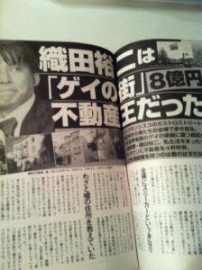 織田裕二が不動産を所有している報道がされた画像