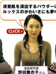 織田裕二の嫁・野田舞衣子が美容家として掲載された画像