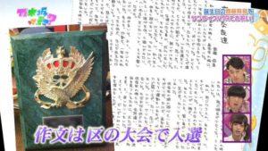 齋藤飛鳥が小学生時代に作文で入選した画像