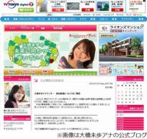大橋未歩アナが脳梗塞でブログでコメントを発表した画像