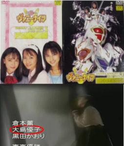 大島優子が子役時代に『ヴァニーナイツ』に出演していた画像