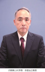 赤楚衛二の父親が名古屋学院大学の学長に就任した画像