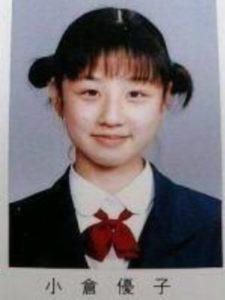 小倉優子の高校生時代の卒アル画像