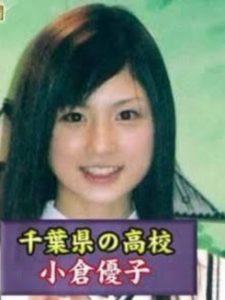 小倉優子の東金高校時代の画像