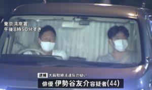伊勢谷友介が薬物(大麻)で逮捕された画像