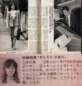 安倍昭恵と安倍晋三首相の昔の結婚報道の画像
