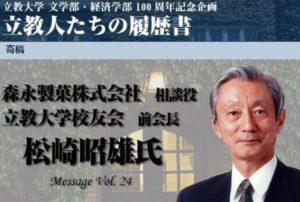 安倍昭恵夫人の父親(森永製菓4代目社長)の松崎昭雄の画像