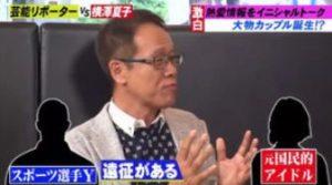 井上公造が大島優子と山田哲人の熱愛を暴露した画像