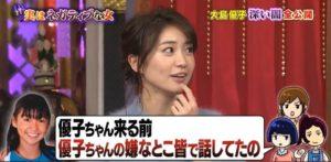 大島優子が子役時代にいじめられてことを明かす画像