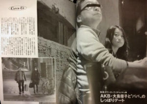 大島優子と父親との飯デート画像