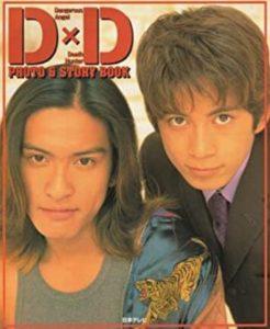 長瀬智也と岡田准一が主演したドラマ『D×D』に子役時代の大島優子が出演