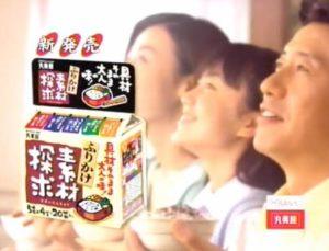 大島優子が子役時代に丸美屋食品工業のふりかけCMに出演した画像