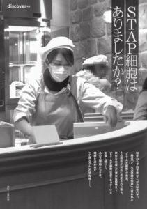 小保方晴子が洋菓子店パティスリーリョーコで働いている画像