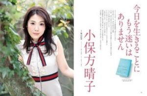 小保方晴子が2018年婦人公論でグラビアを飾った画像