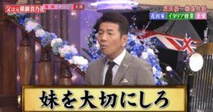 しゃべくり007で花田家の妹を大切にしろという家訓が発表された画像