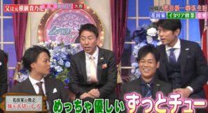 花田優一がしゃべくり007で父親の貴乃花光司は妹に対してチューしてることを打ち明けた画像