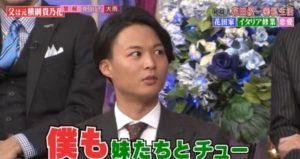 花田優一がしゃべくり007で妹とただいまのチューすることを打ち明けた画像