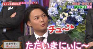 花田優一がしゃべくり007で妹とただいまで抱き合うことを打ち明けた画像
