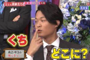 花田優一が妹と口でキスすることを打ち明けた画像