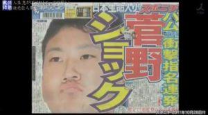 菅野智之が日本ハムから指名を受け拒否した画像