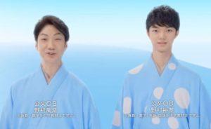 野村萬斎と息子(野村裕基)が公文のCMで共演した画像